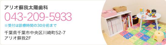 アリオ蘇我太陽歯科。ご予約は043-209-5933までお電話ください。